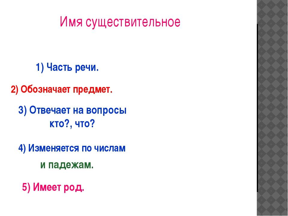 1) Часть речи. 2) Обозначает предмет. 3) Отвечает на вопросы кто?, что? 5) И...