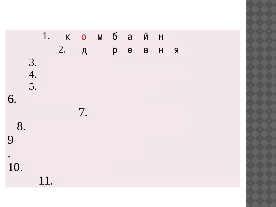1. к о м б а й н 2. д р е в н я 3. 4. 5. 6. 7. 8. 9. 10. 11.
