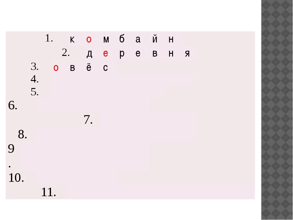 1. к о м б а й н 2. д е р е в н я 3. 4. 5. о в ё с 6. 7. 8. 9. 10. 11.