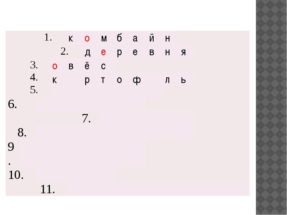 1. к о м б а й н 2. д е р е в н я 3. 4. 5. о в ё с к р т о ф л ь 6. 7. 8. 9....