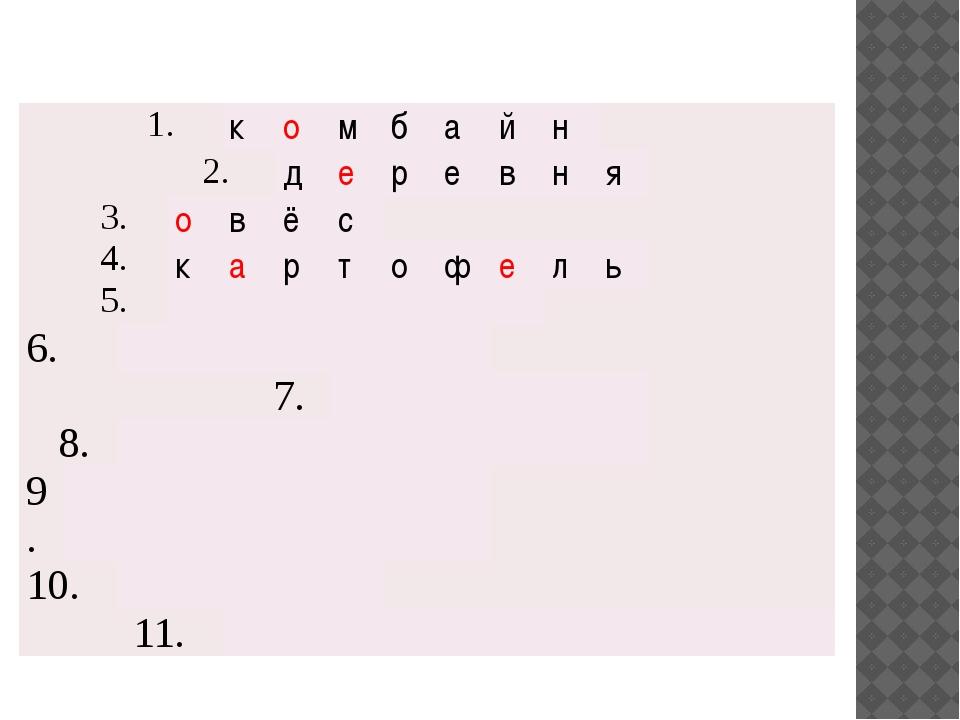 1. к о м б а й н 2. д е р е в н я 3. 4. 5. о в ё с к а р т о ф е л ь 6. 7. 8...