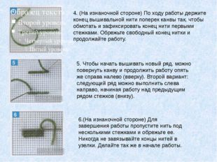 4. (На изнаночной стороне) По ходу работы держите конец вышивальной нити попе