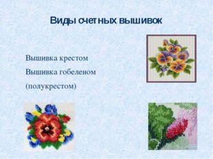 Виды счетных вышивок Вышивка крестом Вышивка гобеленом (полукрестом)