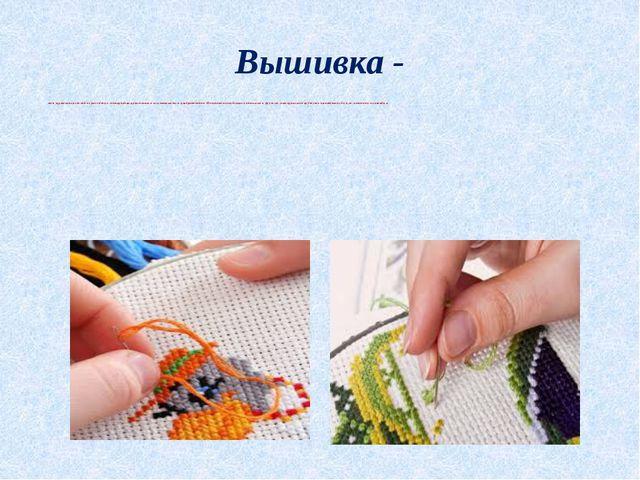 Вышивка - это украшение изделий из различных материалов орнаментом или сюжетн...