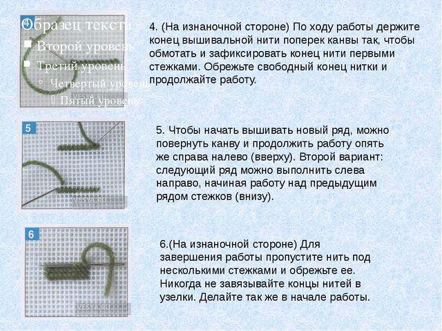 4. (На изнаночной стороне) По ходу работы держите конец вышивальной нити попе...