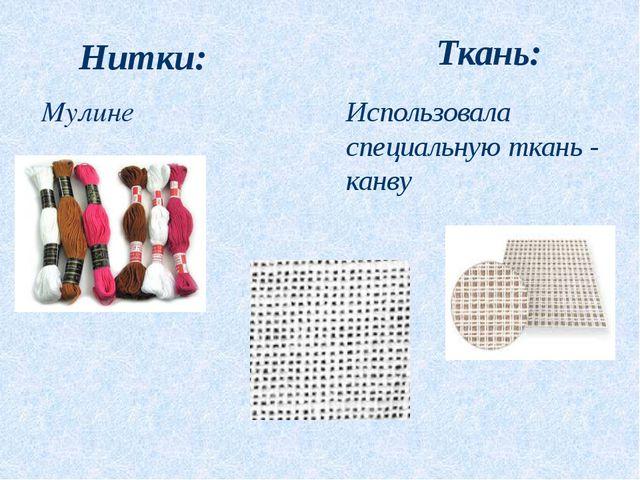 Нитки: Мулине Ткань: Использовала специальную ткань - канву
