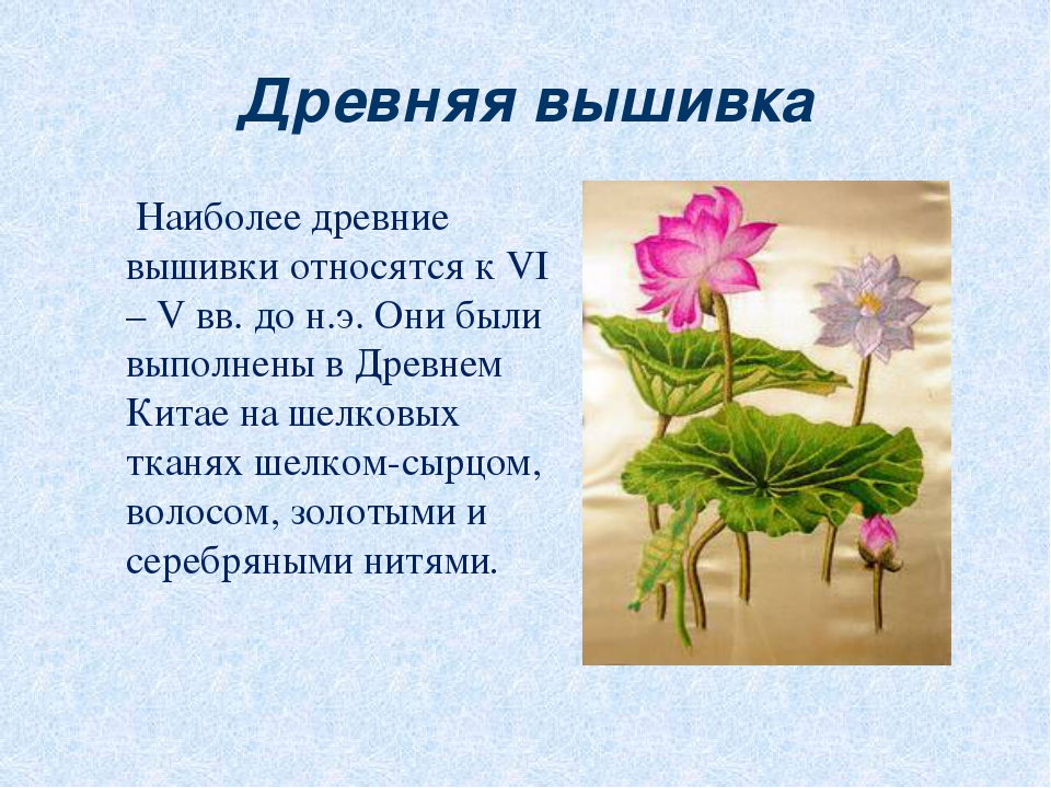 Древняя вышивка Наиболее древние вышивки относятся к VI – V вв. до н.э. Они б...