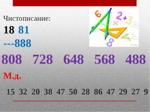 Чистописание: 81 888 808 728 648 568 488 М.д. 15 32 20 38 47 50 28 86 47 2