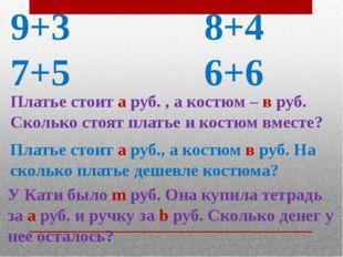 9+3 8+4 7+5 6+6 Платье стоит а руб. , а костюм – в руб. Сколько стоят платье