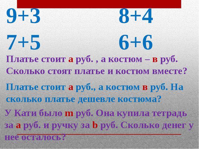 9+3 8+4 7+5 6+6 Платье стоит а руб. , а костюм – в руб. Сколько стоят платье...