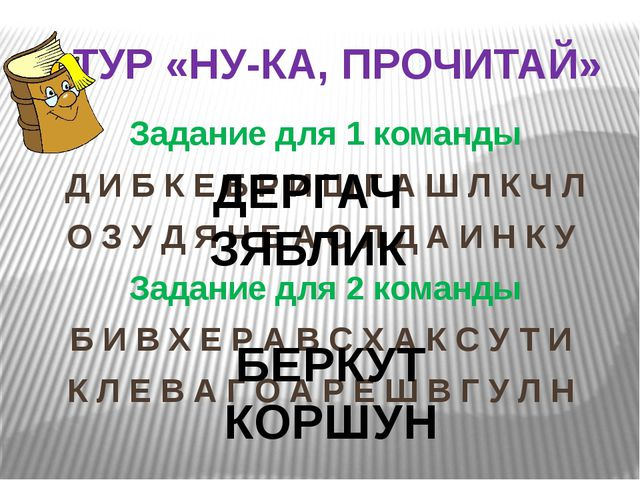 I ТУР «НУ-КА, ПРОЧИТАЙ» Задание для 1 команды Д И Б К Е Б Р И Ш Г А Ш Л К Ч Л...