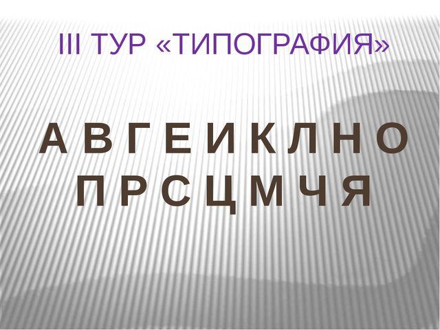III ТУР «ТИПОГРАФИЯ» А В Г Е И К Л Н О П Р С Ц М Ч Я