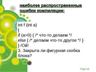 int f (int a) { if (a>0) { /* что-то делаем */ else { /* делаем что-то другое
