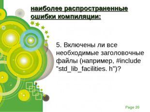 """5. Включены ли все необходимые заголовочные файлы (например, #include """"std_li"""