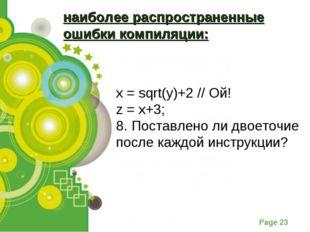 х = sqrt(y)+2 // Ой! z = х+3; 8. Поставлено ли двоеточие после каждой инструк