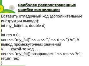 Вставить отладочный код (дополнительные инструкции вывода): int my_fct(int a,