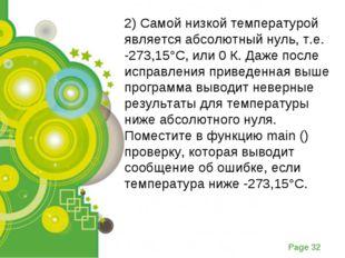 2) Самой низкой температурой является абсолютный нуль, т.е. -273,15°С, или 0