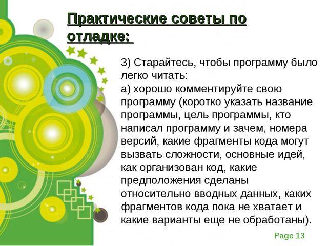 3) Старайтесь, чтобы программу было легко читать: а) хорошо комментируйте сво...
