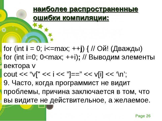 for (int i = 0; i