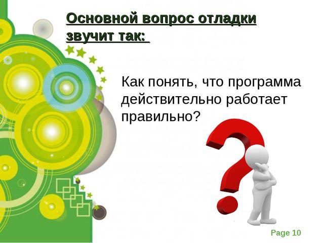 Как понять, что программа действительно работает правильно? Основной вопрос о...
