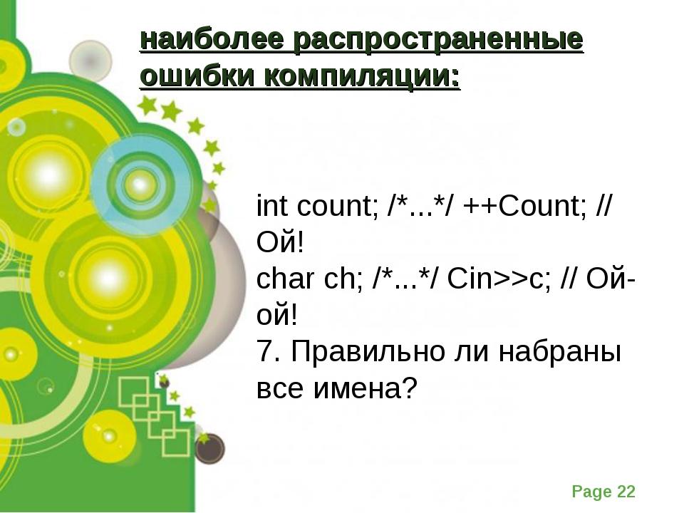 int count; /*...*/ ++Count; // Ой! char ch; /*...*/ Cin>>c; // Ой-ой! 7. Прав...