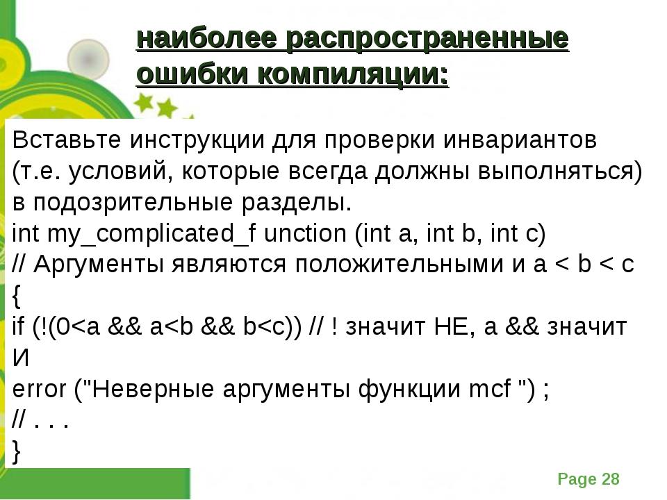 Вставьте инструкции для проверки инвариантов (т.е. условий, которые всегда до...
