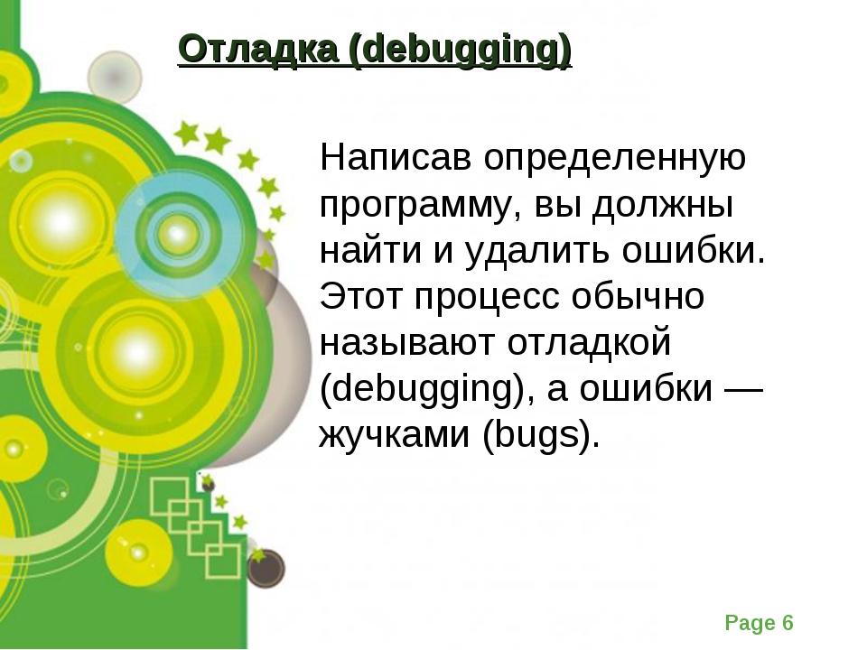 Отладка (debugging) Написав определенную программу, вы должны найти и удалить...