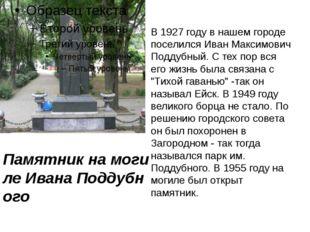 В 1927 году в нашем городе поселился Иван Максимович Поддубный. С тех пор вся