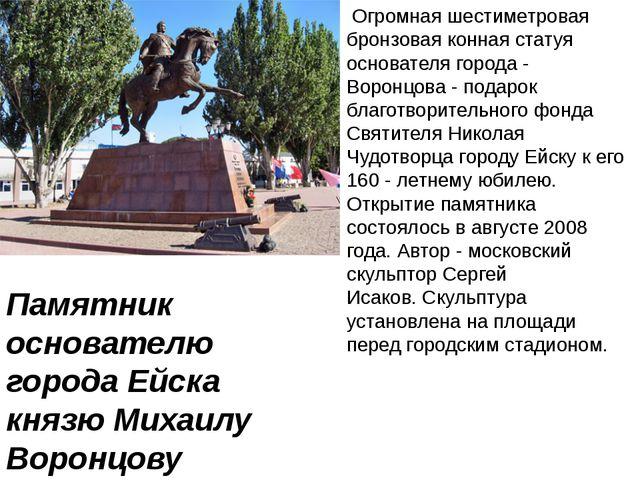 Огромная шестиметровая бронзовая конная статуя основателя города - Воронцова...