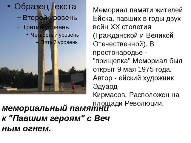 Мемориал памяти жителей Ейска, павших в годы двух войн XX столетия (Гражданск...