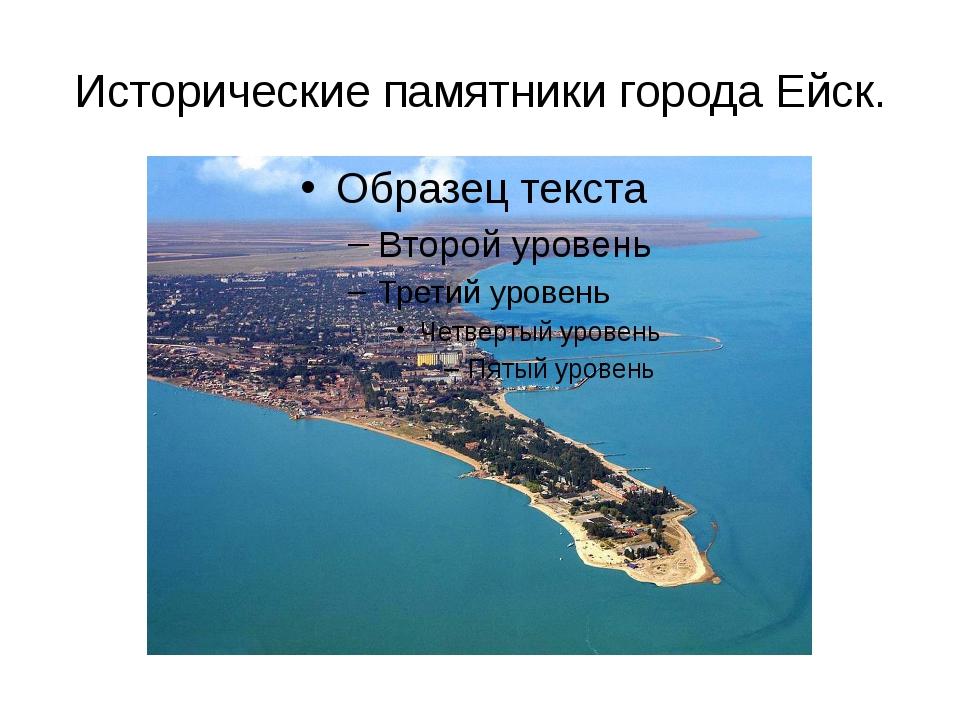Исторические памятники города Ейск.
