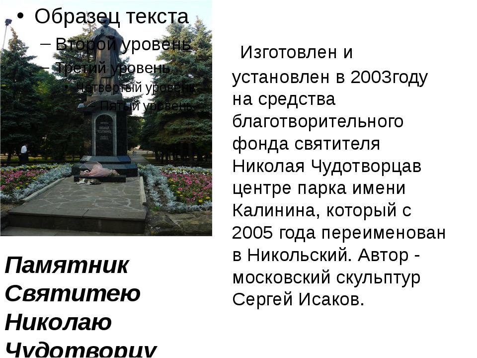 Изготовлен и установлен в 2003году на средства благотворительного фонда свят...