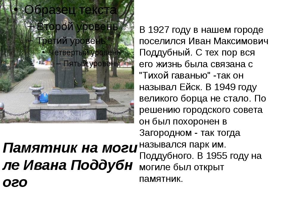 В 1927 году в нашем городе поселился Иван Максимович Поддубный. С тех пор вся...