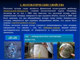 3. МАТЕМАТИЧЕСКИЕ СВОЙСТВА Мыльные пузыри также являются физической иллюстрац
