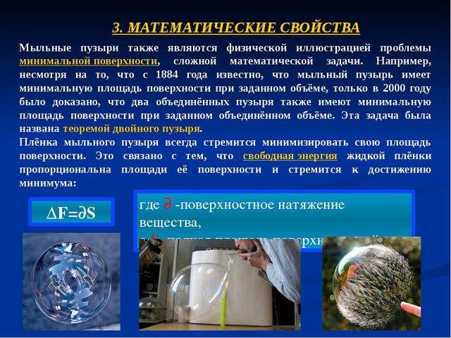 3. МАТЕМАТИЧЕСКИЕ СВОЙСТВА Мыльные пузыри также являются физической иллюстрац...