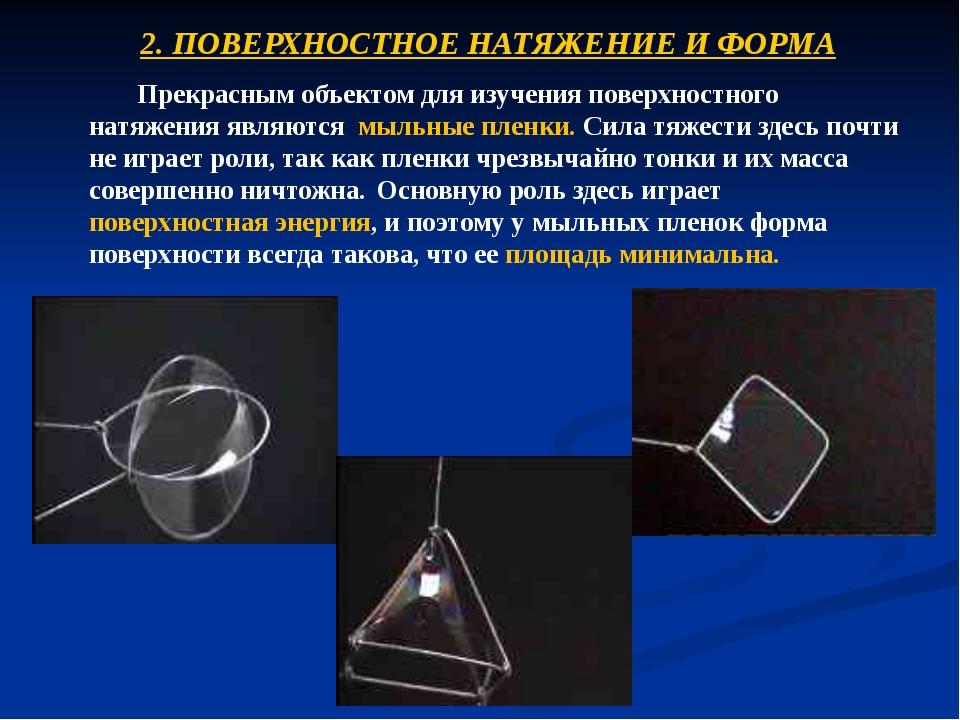 2. ПОВЕРХНОСТНОЕ НАТЯЖЕНИЕ И ФОРМА Прекрасным объектом для изучения поверхно...