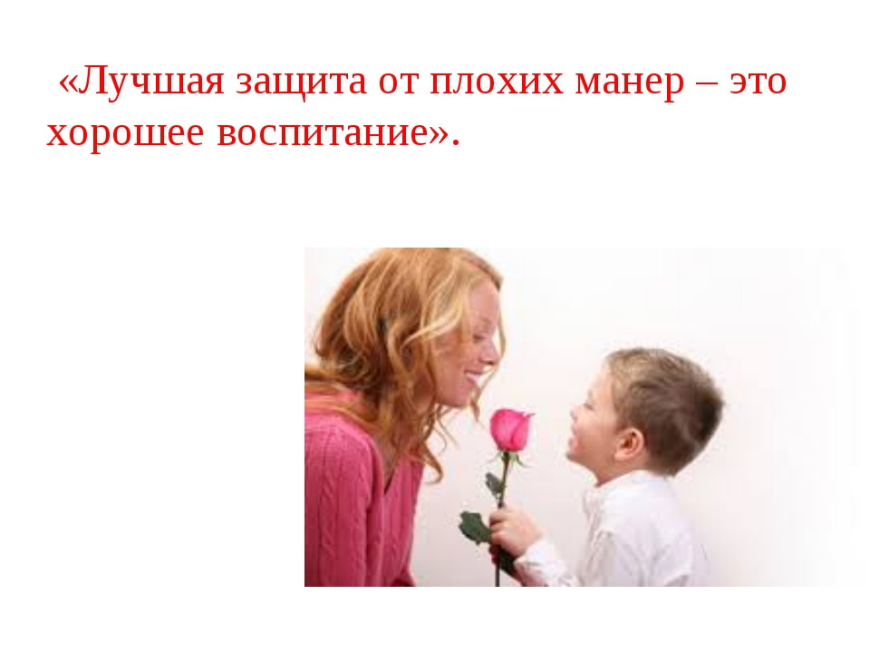 «Лучшая защита от плохих манер – это хорошее воспитание».