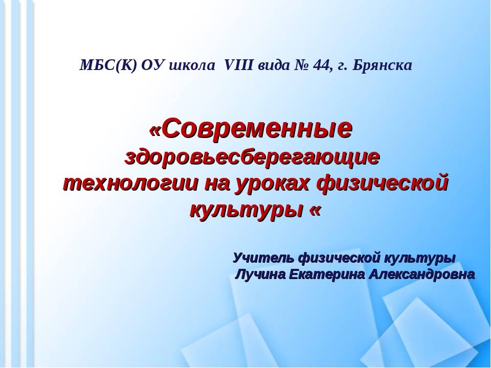 МБС(К) ОУ школа VIII вида № 44, г. Брянска «Современные здоровьесберегающие т...