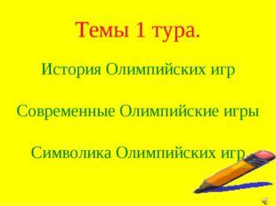 Темы 1 тура. История Олимпийских игр Современные Олимпийские игры Символика О