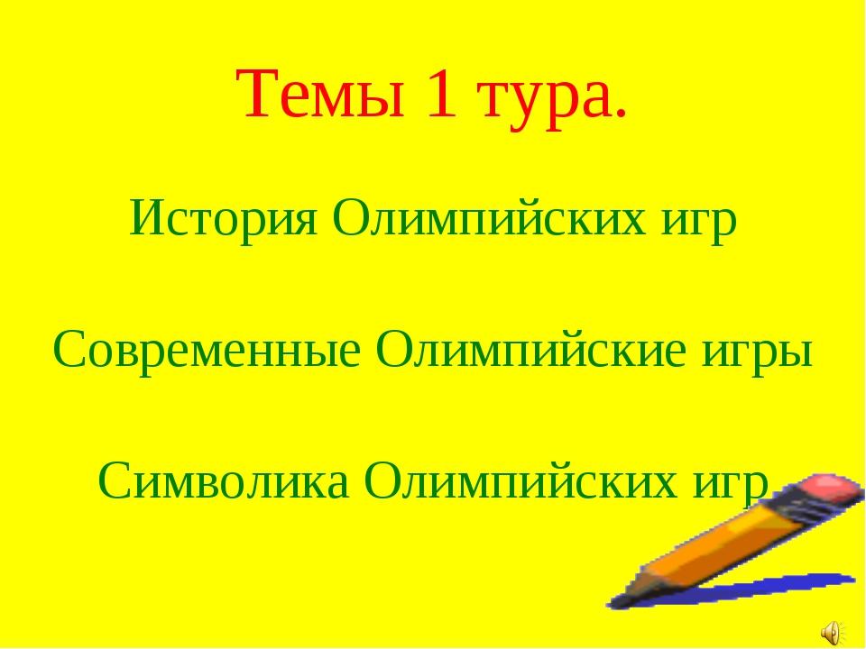Темы 1 тура. История Олимпийских игр Современные Олимпийские игры Символика О...