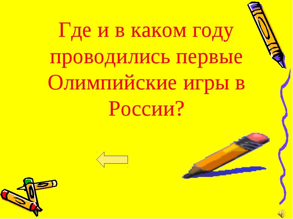 Где и в каком году проводились первые Олимпийские игры в России?