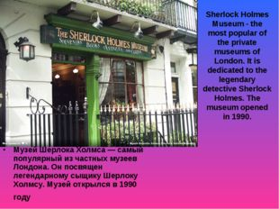 Sherlock Holmes Museum - the most popular of the private museums of London. I