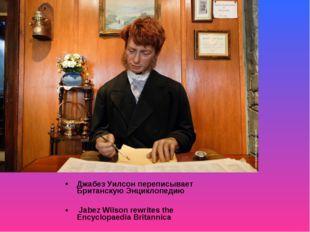 Джабез Уилсон переписывает Британскую Энциклопедию Jabez Wilson rewrites the