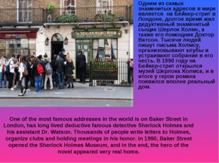 One of the most famous addresses in the world is on Baker Street in London, h