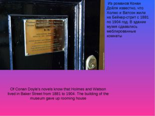 Of Conan Doyle's novels know that Holmes and Watson lived in Baker Street fro