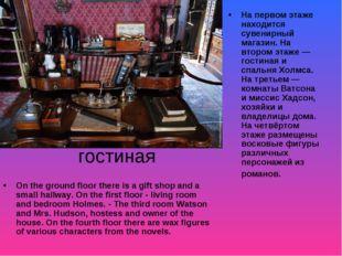 гостиная На первом этаже находится сувенирный магазин. На втором этаже — гост