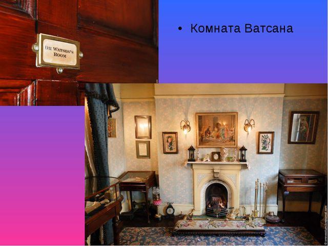 Комната Ватсана
