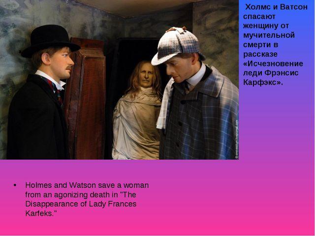 Холмс и Ватсон спасают женщину от мучительной смерти в рассказе «Исчезновени...