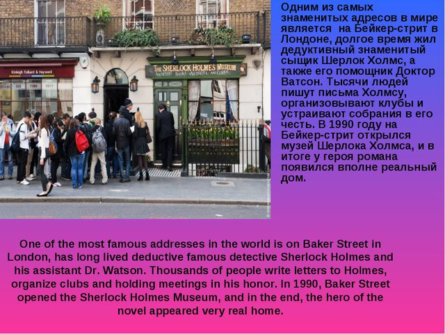 One of the most famous addresses in the world is on Baker Street in London, h...
