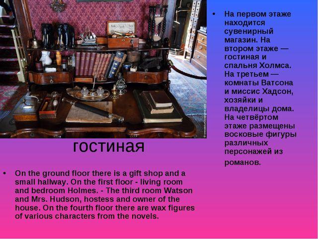 гостиная На первом этаже находится сувенирный магазин. На втором этаже — гост...